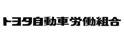 トヨタ自動車労働組合