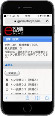 スマートフォンで簡単電子投票システム